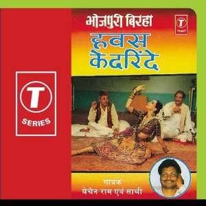 Hawas Ke Darinde: Bhushan Dua: Music