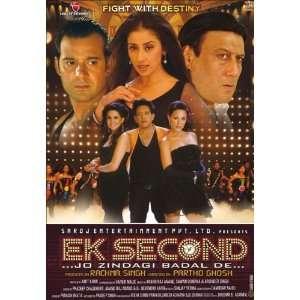 Ek Second Jo Zindagi Badal De ( (Hindi Film / Bollywood