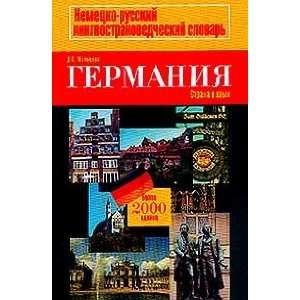 Germaniya strana i yazyk (9785170029419) Maltseva D
