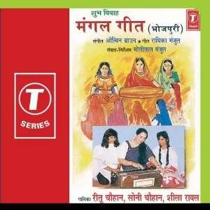 Shubh Vivah Mangal Geet: Rajendra Prasanna: Music