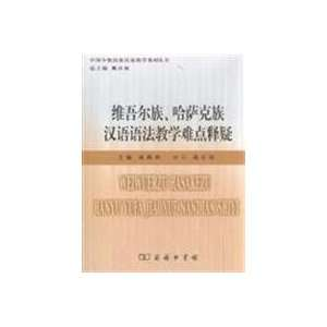 Uygur, Kazak doubts Difficulties in the Teaching of Chinese Grammar