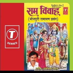 Ram Vivah: Virendra Sharma: Music