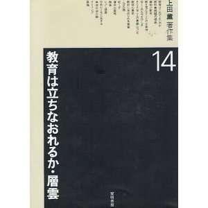 chosakushu) (Japanese Edition) (9784654008445): Kaoru Ueda: Books