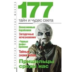 177 tajn i chudes sveta (in Russian language): A. S