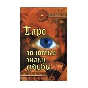 Taro zolotye znaki sudby.   2 e izd. (9785222071571): Desni A.: Books