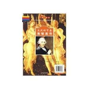 Haydn Painting (Paperback) (9787807534808) WANG HAI FENG Books