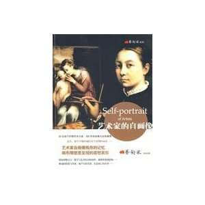 artist s self portraits (Paperback) (9787802258747) FANG