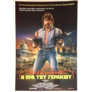 Invasion U.S.A. Movie Poster (11 x 17 Inches   28cm x 44cm