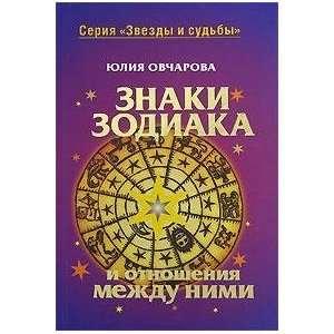 otnosheniia mezhdu nimi (9785975702340): Ovcharova Iuliia: Books