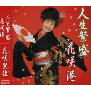 Jinsei Hanjo Rika Hanasaki Music