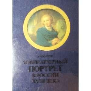 Portret V Rossii XVIII Veka A. A. Karev  Books