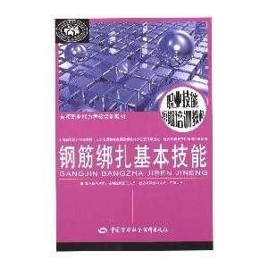 steel banding basic skills (9787504582003) ZHANG ZHAO