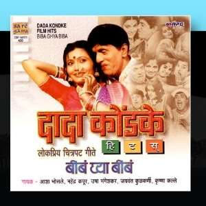 Biba Gaya Biba  Dada Kondke Film Hits Various Artists