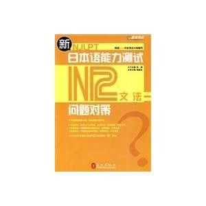 Problems Japanese Language Proficiency Test New Strategies N2 grammar