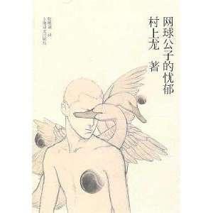 Depression (Chinese Edition) (9787532751884): ri cun shang long