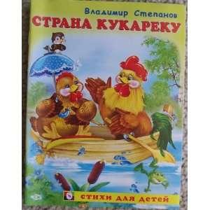 Russian children book * Strana Kukareku / stihi dlya detei
