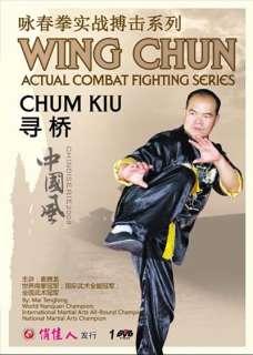 Wing Chun Actual Combat Fighting Series Chum Kiu by Mai Tenglong DVD