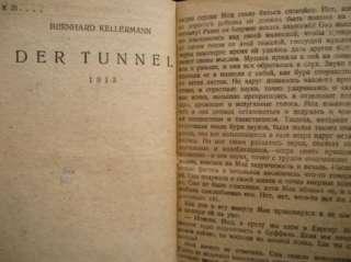 1932 TUNNEL Novel  B. Kellermann German  USSR, RUSSIAN
