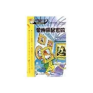 (Chinese Edition) (9787539148618): jie luo ni mo si di dong: Books