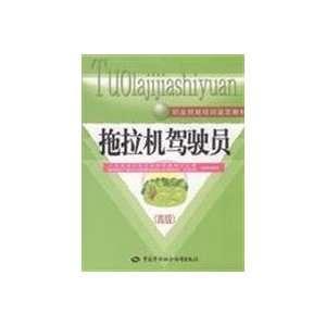 BAO ZHANG BU JIAO CAI BAN GONG SHI XIN JIANG SHENG CHAN JI Books