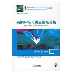 JING ZHONG JIAO XIE WU LIU REN LI ZI YUAN PEI XUN ZHONG XIN YI Books
