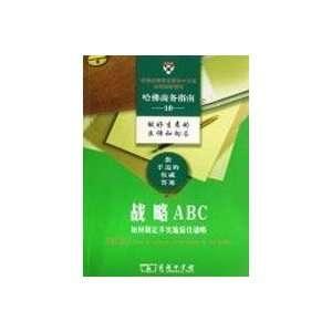 Guide 10: Strategic ABC: LUO YA QIN LI SHANG JIE (MEI GUO )HA FO SHANG