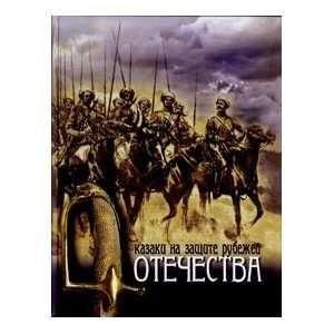 Kazaki na zashchite rubezhei Otechestva (9785912150579