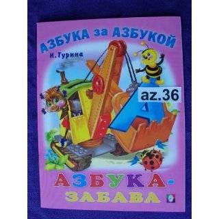 Russian Fairy Tales * Skazki * Children ONE book * #bk.mn