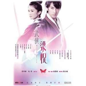 )(Chun Wu)(Ge Hu)(Siu Wong Fan)(Shaun Tam)(Lung Ti)