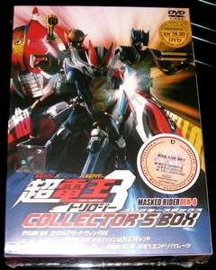 DVD Masked Kamen Rider Den O Movie Red, Blue, Yellow Collectors Box